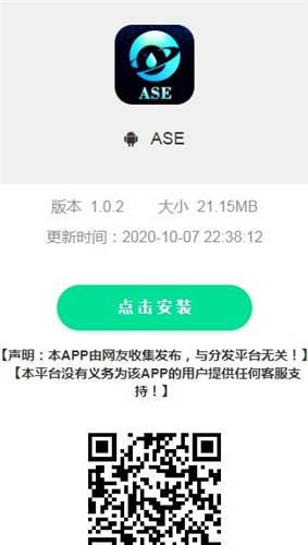 ASE水星链截图2