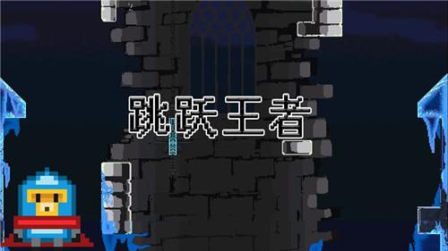 跳跃王者截图3