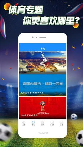 江城足球网截图2