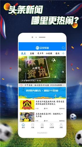 江城足球网截图1