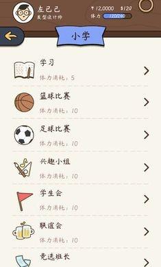 人生模拟器中国式人生1.7.1截图3