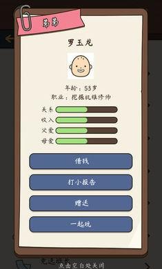 人生模拟器中国式人生1.7.1截图1