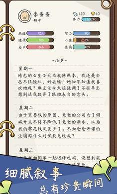 人生模拟器中国式人生1.7.1截图4