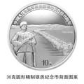 志愿军抗美援朝70周年纪念币图案
