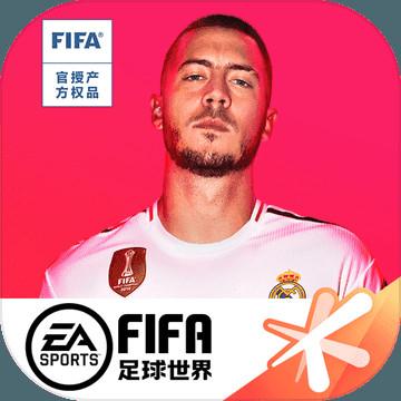 fifa足球世界免费领取5000点券