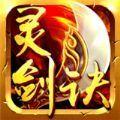 灵剑仙侠手游红包版