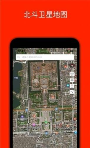 能看见人的卫星地图截图3