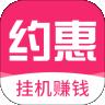 约惠挂机app