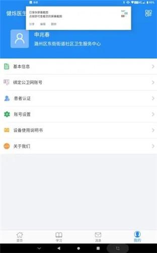 健烁医生助手app截图2