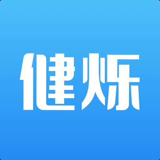 健烁健康app