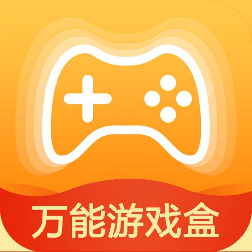 万能游戏盒app