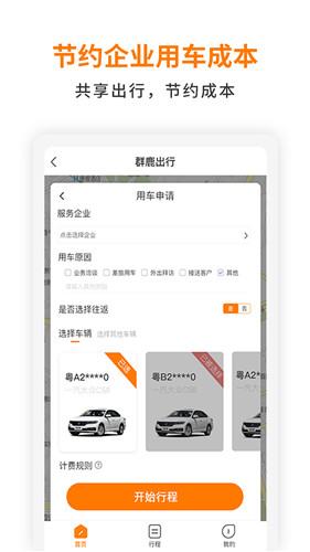 群鹿出行app