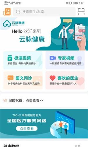 云脉健康app截图3