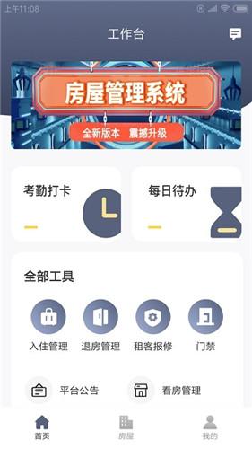 星辰房小二app截图3
