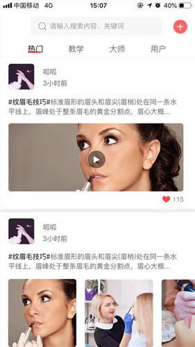 智能美妆截图2