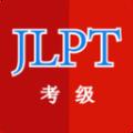 日语考级神器