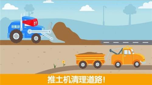 迷你校园卡车游戏截图3