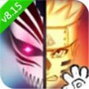 死神vs火影8.15版本