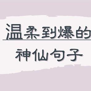超级温柔的神仙句子