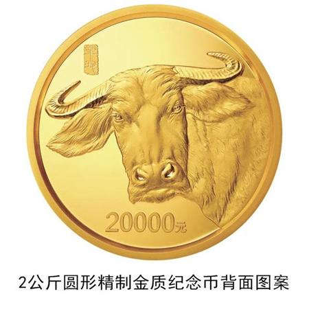 牛年纪念币预约2021截图1