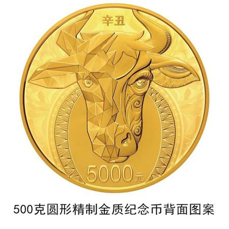 牛年纪念币预约2021截图2