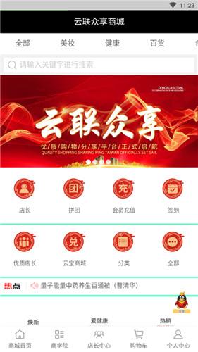 云联众享app