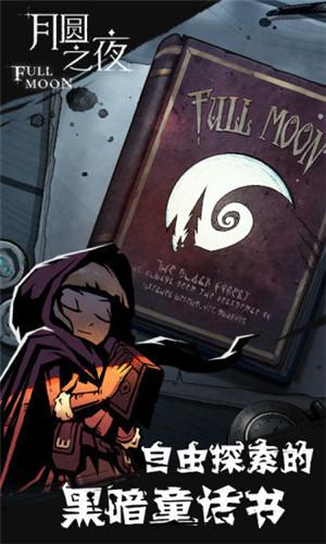 月圆之夜全职业破解版真正破解版截图1