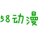 58动漫网yxdown