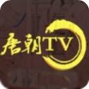 唐朝tv高清尽在