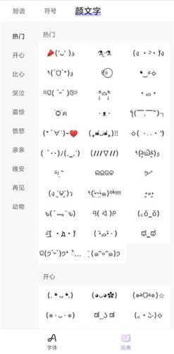qq花式文字转换器截图3