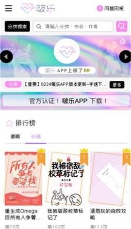 啵乐官方网站入口链接fu8截图1