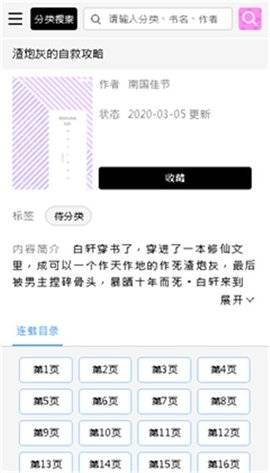 啵乐官方网站入口链接fu8截图2