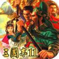 三国志11手机版模拟器汉化版