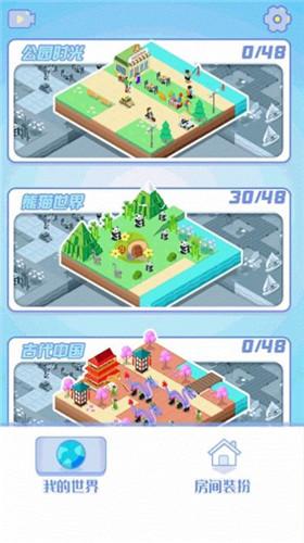 梦幻像素家园截图2