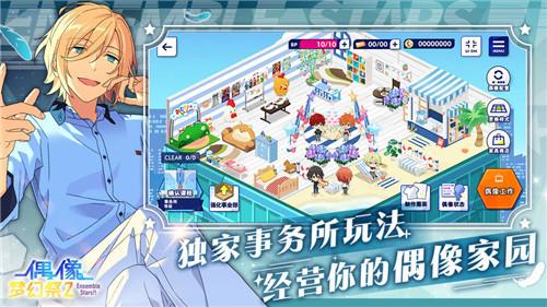 偶像梦幻祭2截图4