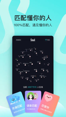 Soul官方最新版