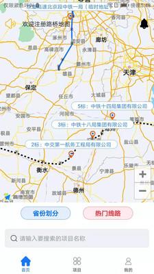路桥地图截图1