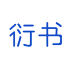 衍书app
