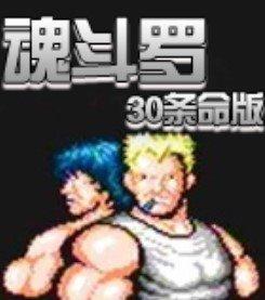 魂斗罗30条命单机版