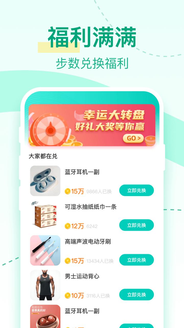 悦步宝app截图3