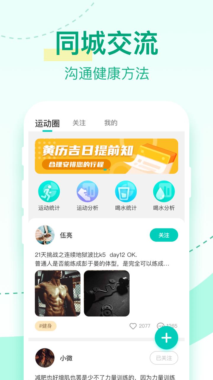 悦步宝app截图1