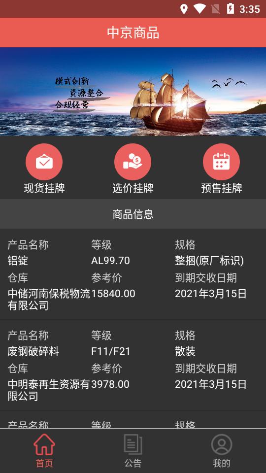 中京商品交易所截图1