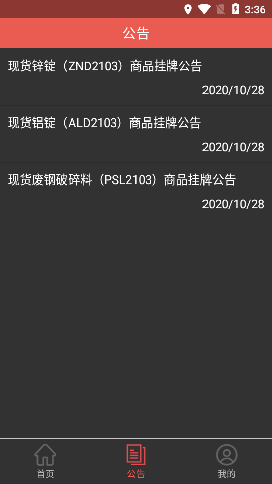 中京商品交易所截图2