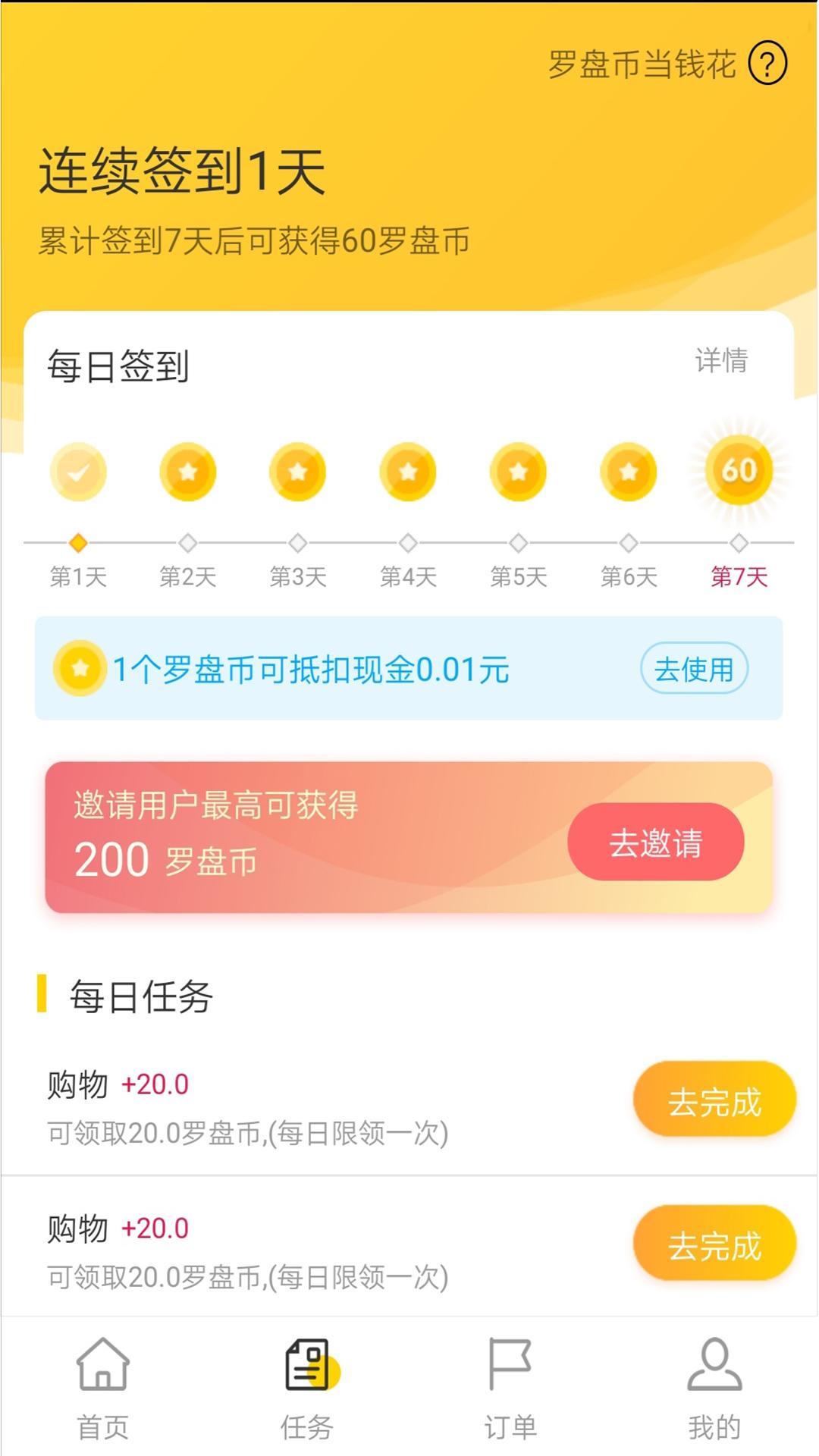 罗盘生活app截图3