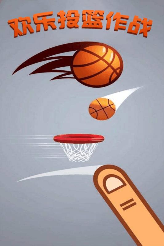 欢乐投篮作战截图1