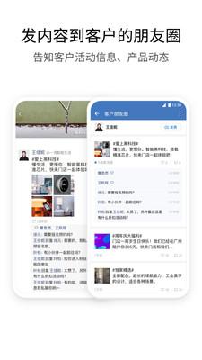 企业微信app截图3