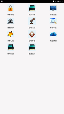 QQ密码破译神器手机版截图2