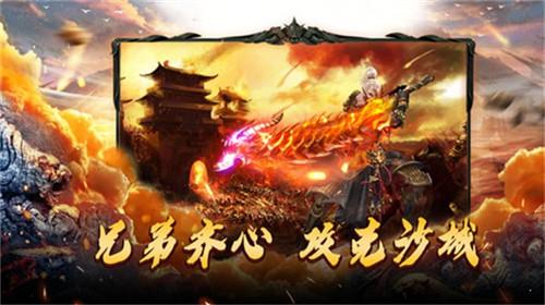 热血龙皇传奇打金版截图2