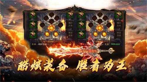 热血龙皇传奇打金版截图3