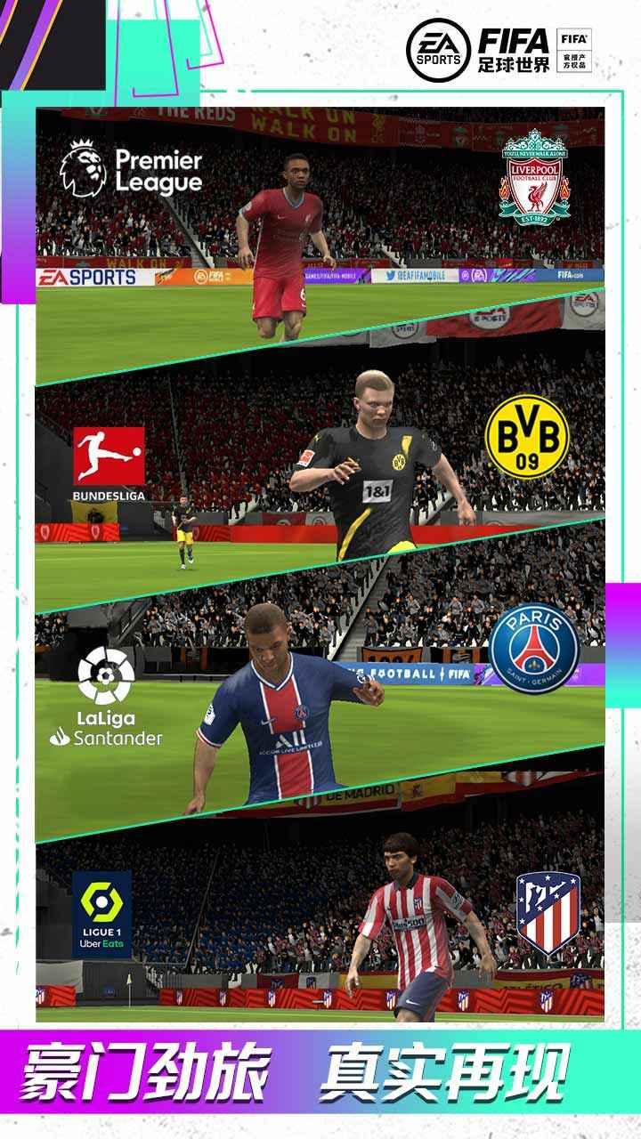 FIFA足球世界手游截图3